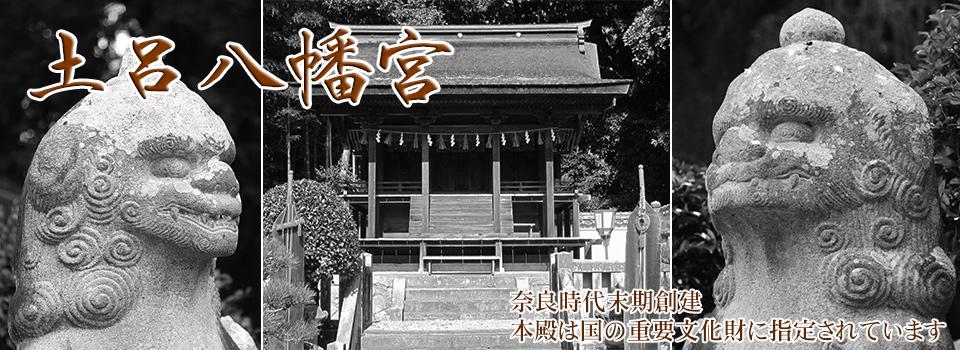 土呂八幡宮は天平宝字年間創建 | 本殿は、国指定の重要文化財
